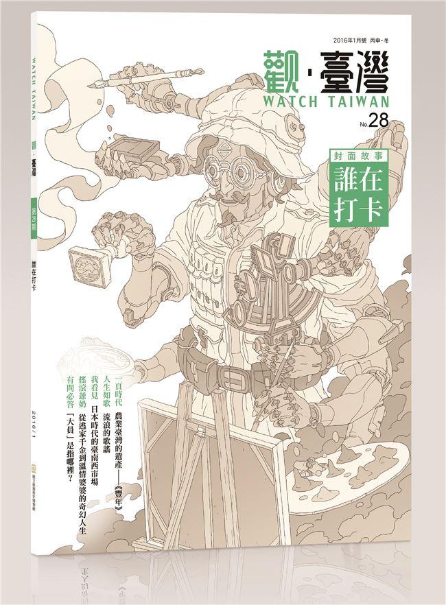 觀臺灣第28期封面