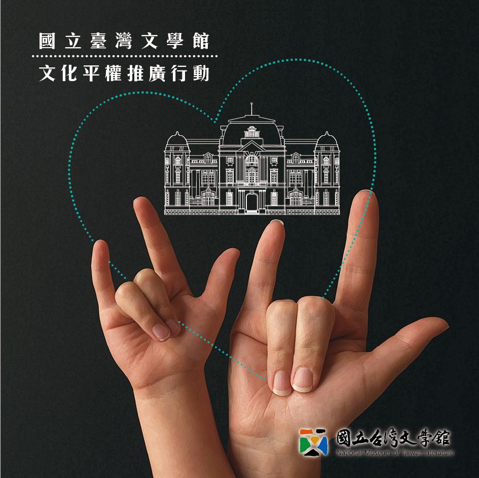 台灣文學館手語日意向圖