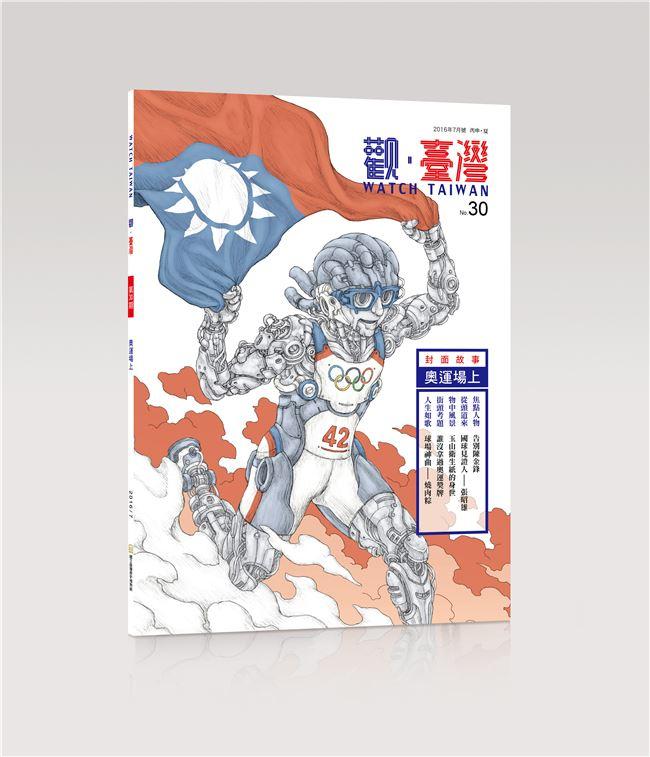 Watch Taiwan 觀.臺灣第30期封面