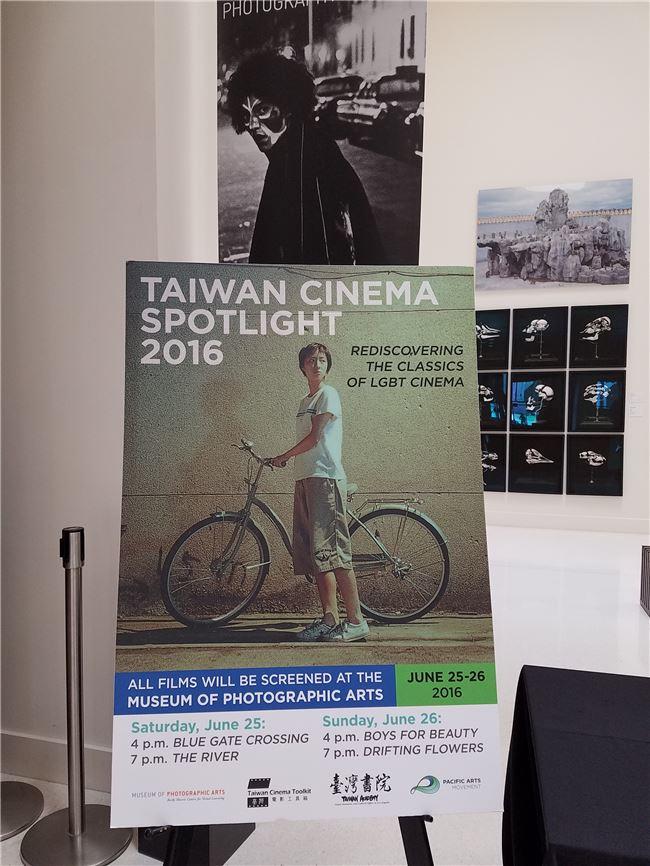 「聚焦台灣」活動海報