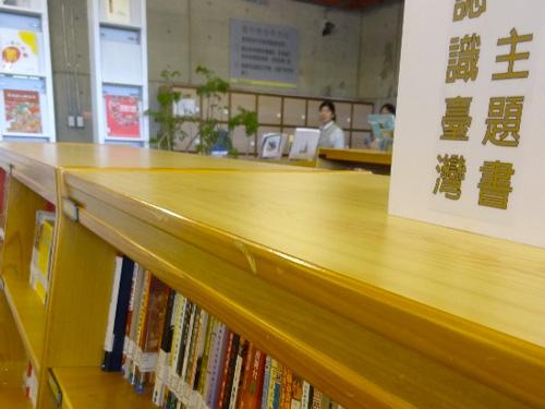 台湾を知るテーマ書コーナー
