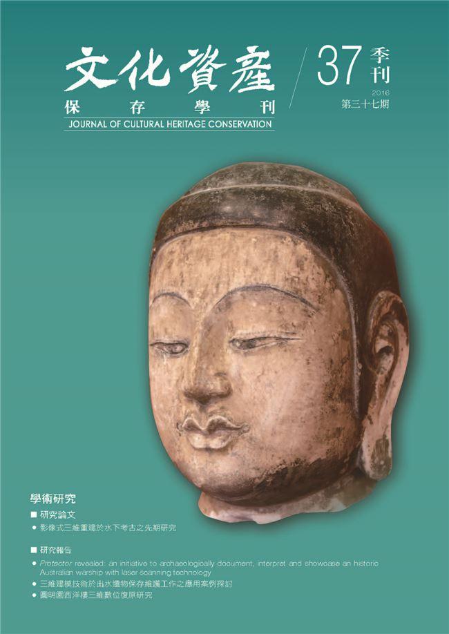 文化資產保存學刊第37期