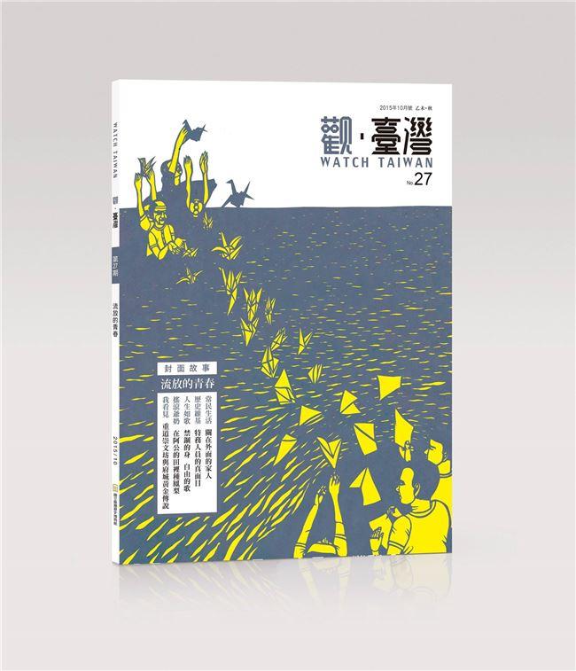 觀臺灣第27期封面