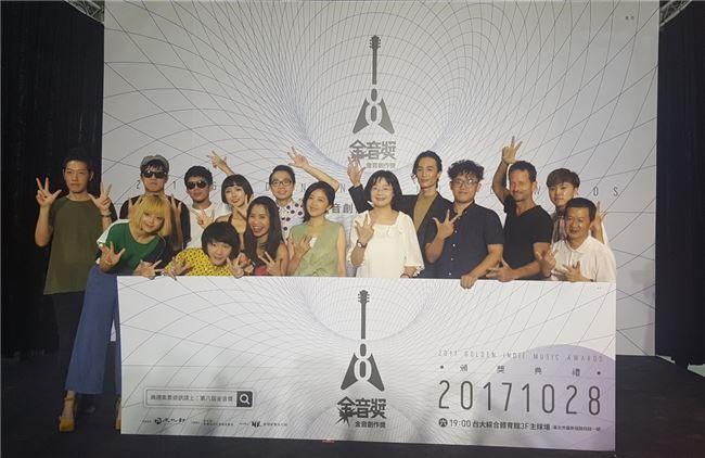 第八屆金音創作獎入圍名單公布記者會