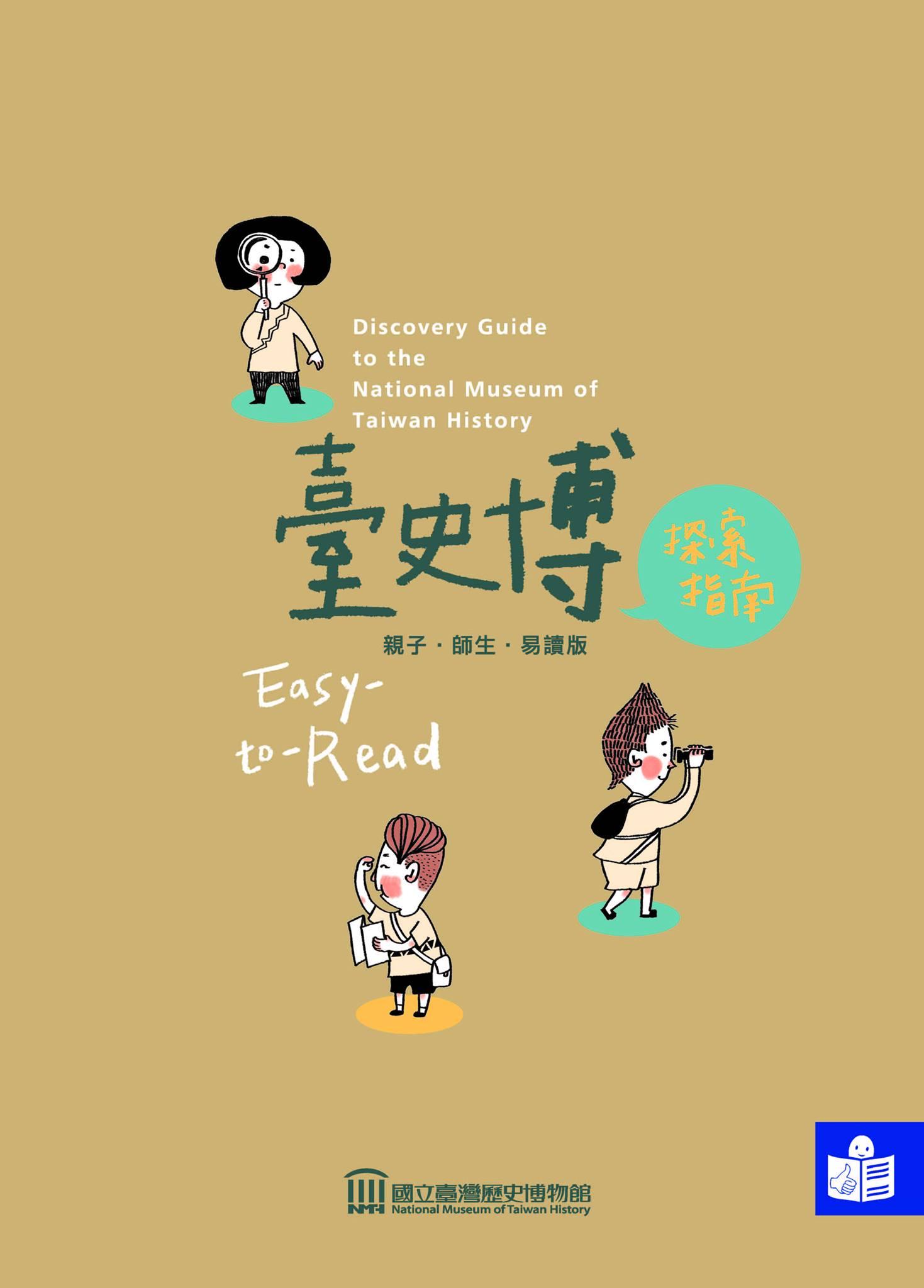 臺史博探索指南(易讀版)封面