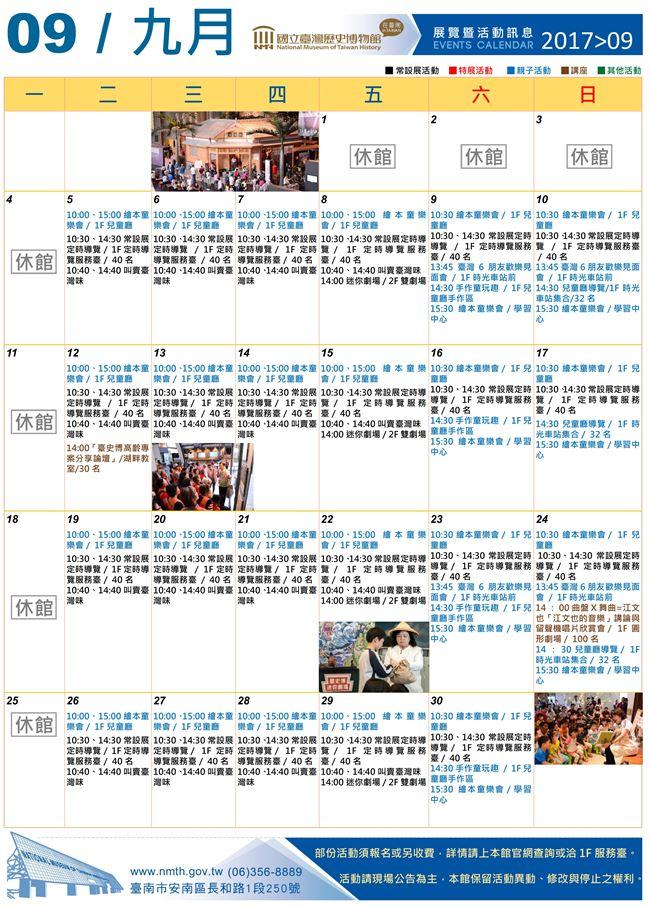106年9月臺史博活動訊息