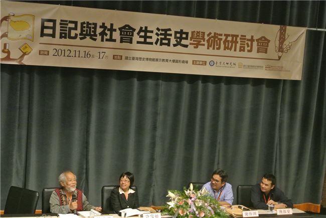 日記與社會生活史學術研討會