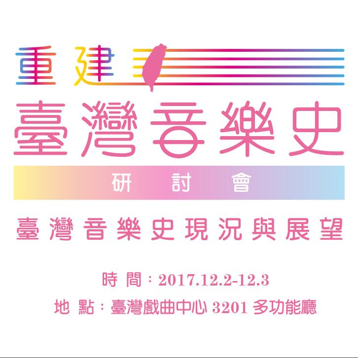 重建臺灣音樂史講座-主視覺