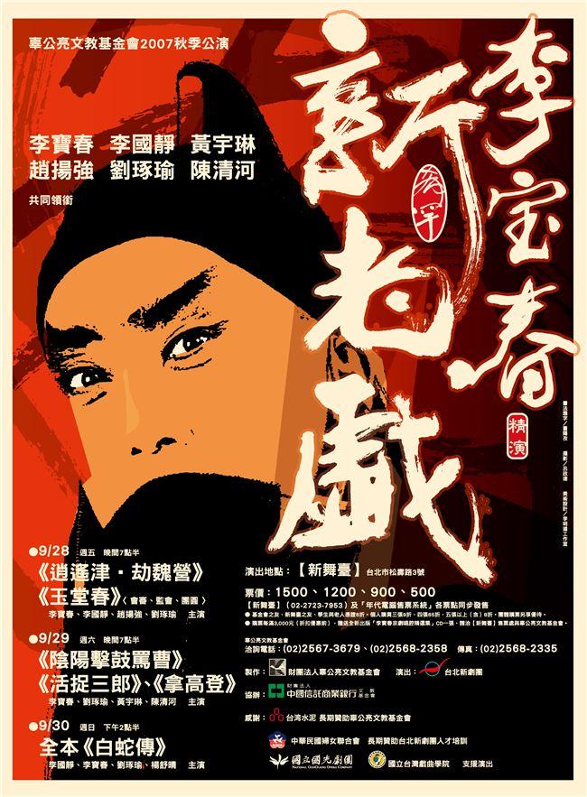 Akibo設計的新老戲海報抽離傳統劇照,讓傳統京劇有了當代意象。