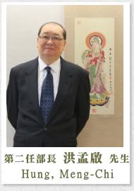 第二任部長洪孟啟先生