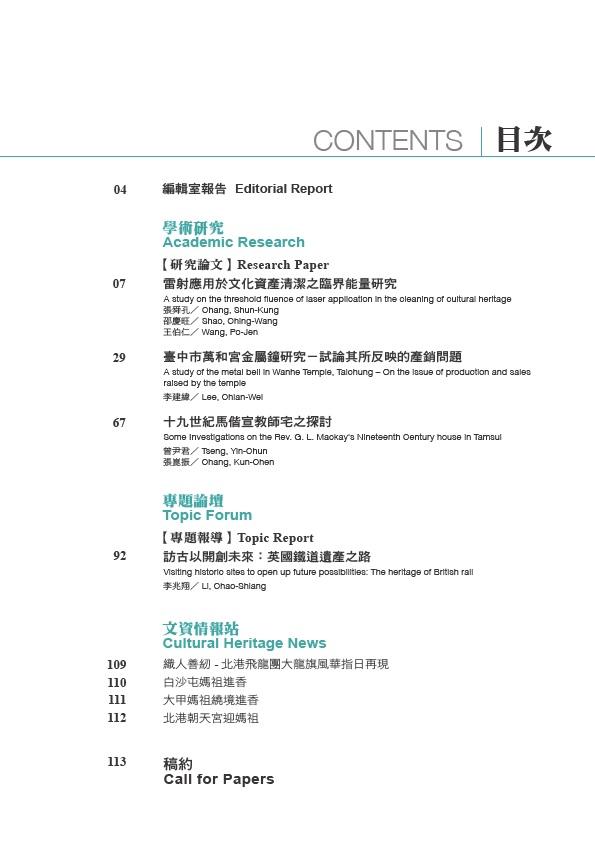 文化資產保存學刊第35期3