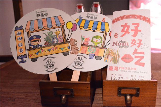 「好好吃」繪本說故事+扇子DIY