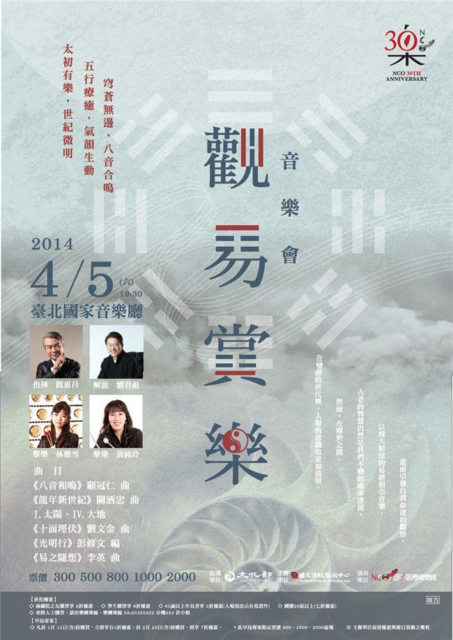 臺灣國樂團「觀易賞樂」音樂會,吸引許多對於中國傳統有興趣的新樂迷聆賞。