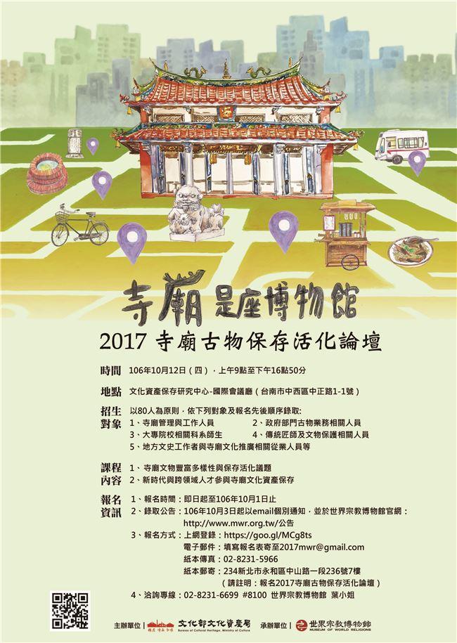 寺廟是座博物館-2017寺廟古物保存活化論壇
