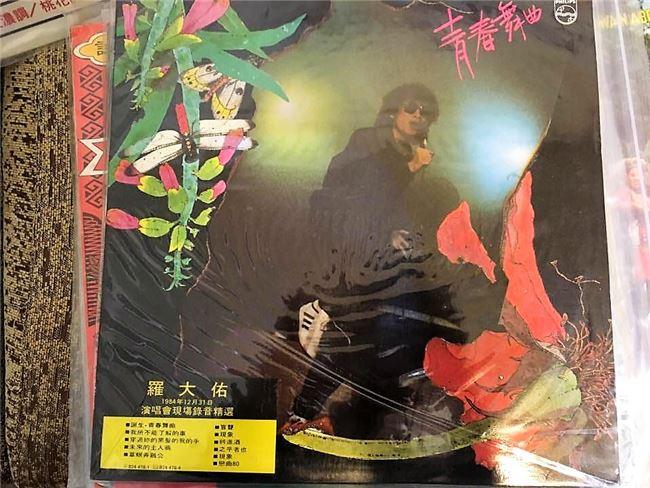 羅大佑的歌曲可說是引領Eric認識臺灣流行歌曲的啟蒙。