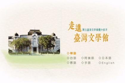 國立臺灣文學館簡介影片