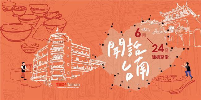 【聞話台南】TEDxTainan2017沙龍 - 探討台南文化x尋找台南樣貌