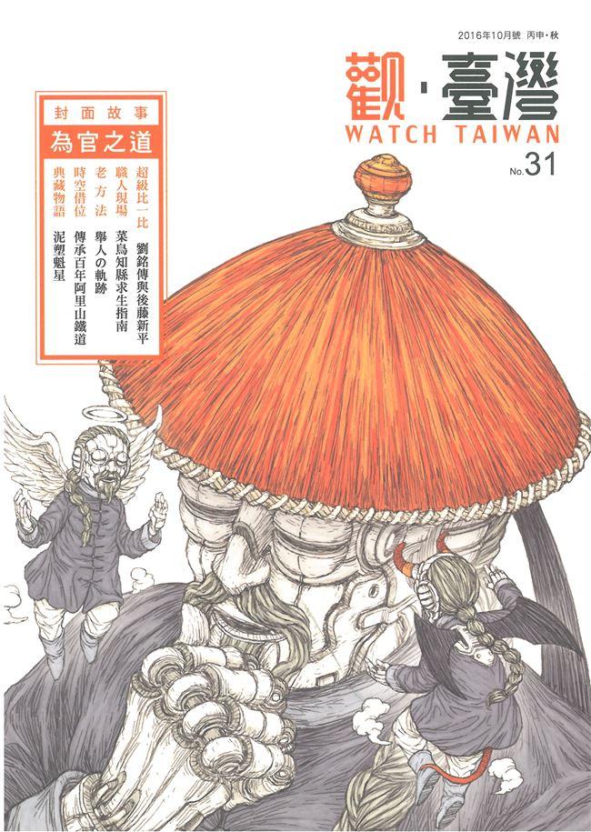 觀臺灣第31期封面