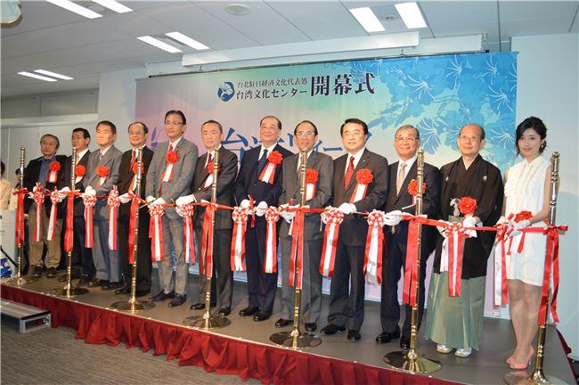 台湾文化センター開幕式 テープカットの模様