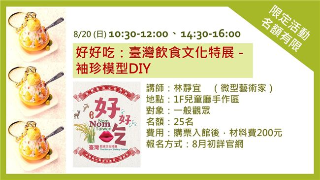 「好好吃:臺灣飲食文化特展」袖珍模型DIY活動海報