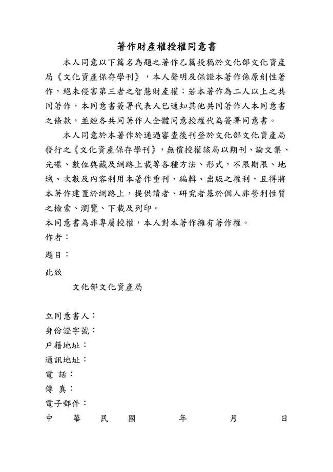 《文化資產保存學刊》投稿相關表格-著作權授權同意書