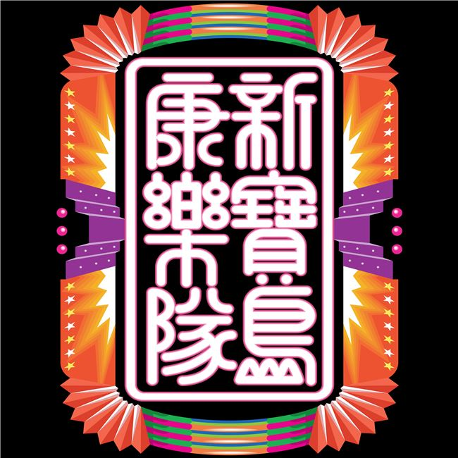 Akibo所設計的新寶島康樂隊封面