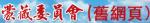 蒙藏委員會舊網址連結『另開新視窗』