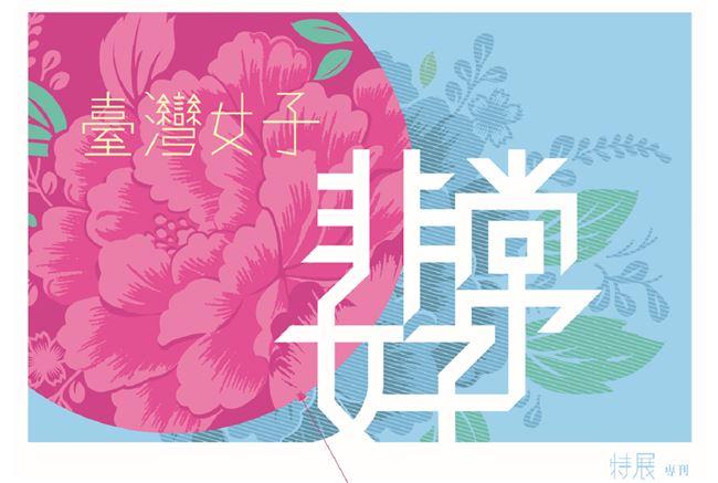 臺灣女子非常好特展專刊封面