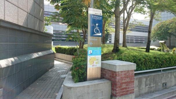 無障礙專用入口/坡道