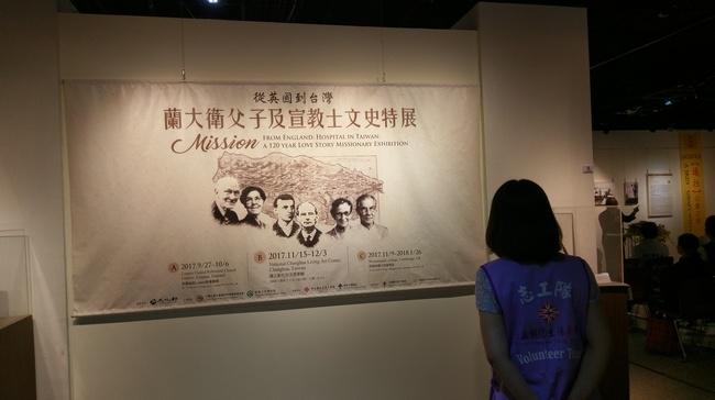 蘭大衛父子及宣教士文史特展-從英國到台灣