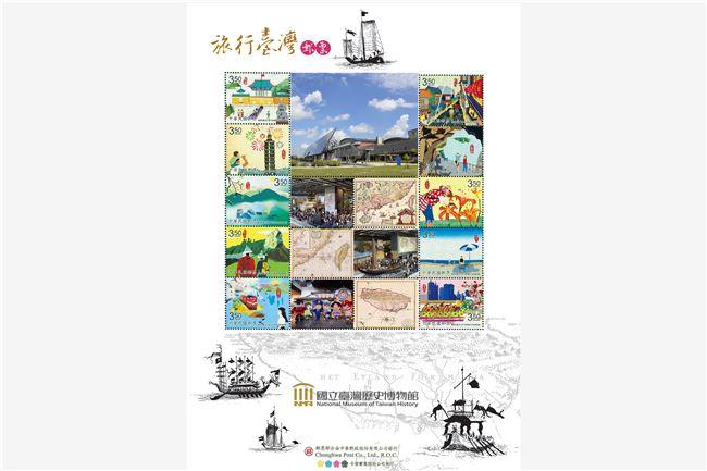 臺史博個人化紀念郵票(旅行臺灣)