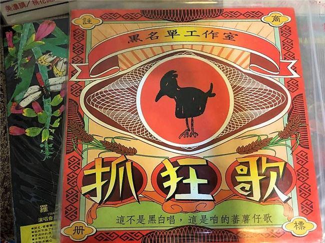 《抓狂歌》是「黑名單工作室」於1989年所推出的第一張音樂專輯,以臺語結合饒舌搖滾曲風,相當經典,也收入多首陳明章早期的創作。