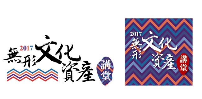2017無形文化資產講堂