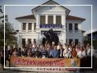至馬來西亞檳城舉辦「孫中山與黃花崗之役-庇能會議與海外華人國際學術研討會」