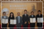 The award ceremony of the 2015 Research Papers on Sun Yat-sen's Thinking and National Development candidates was held