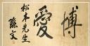 頒定典藏審查議會設置要點
