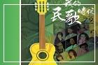 大會堂-民歌40演唱會