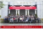 The Hall dispatched participants to attend the 28th Sun Yat-sen Soong Ching-ling Joint Meeting at Zhongshan, Guangdong, China.