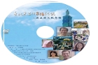 "The DVD film ""Happy Marks of East District, Taipei—National Dr. Sun Yat-sen Memorial Hall"