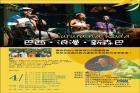 大會堂演出創價巴西音樂會