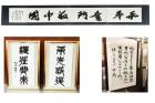 舉行典藏審議會(書法類)34件作品列入典藏