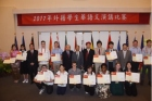 The contest was held in honor of Mr. Sun Yat-sen's contribution and aimed to promote awareness to foreign students about the philosophy of Chungshan and understanding of Chinese culture, as well as increase their interest in learning Chinese. A total of 77 foreign students participated in the contest from fourteen countries in Asia, Europe, the Americas, and Africa. (Photo: Director-general Lin Guo-chang, evaluation committee members, and the contest winners.)