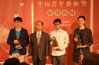 "The prize presentation ceremony of the ""Chungshan Youth Art Award"" was held at Bo-ai Art Gallery. Director-general, Lin Guo-chang awarded the prize of NT$ 300,000 and trophy to the winners of the Chungshan Award, Chen Wei-wen (ink painting), Zheng Jun-hao (calligraphy), and Chen Hong-qun (oil painting)."