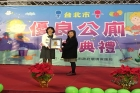 The public toilets of the Memorial Hall main building were selected for the 2017 Taipei City Merit Award for Excellent Public Toilets. The award was presented jointly by the General Planning Division Chief, Huang Shu-xun and cleaning team representative, Ms. Ma Yan-qing.