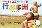 大會堂舉辦「2017行願非洲感恩之旅」演出,與會貴賓有前副總統呂秀蓮女士等。