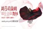 大會堂舉辦「2018瑪莎葛蘭姆舞團」,與會貴賓有文化部鄭麗君部長等。