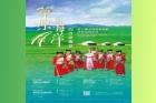 大會堂舉辦蒙古傳統音樂饗宴