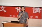 "For the culture lecture of July, we invited Director of National Museum of History, Liao Hsin-tien, to give a speech on ""A Retrospect of the Three Cases in the Development of Taiwanese Print."" In terms of the development of the Taiwanese modern print, the style is composed of the western abstractionism and combined with the traditional elements. Zhou Ying (1922-2011), Liao Xiu-ping (1936-), and Li Xi-qi are the three different typical representatives."