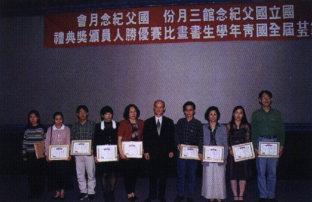 第25屆全國青年學生書畫比賽優勝人員頒獎典禮