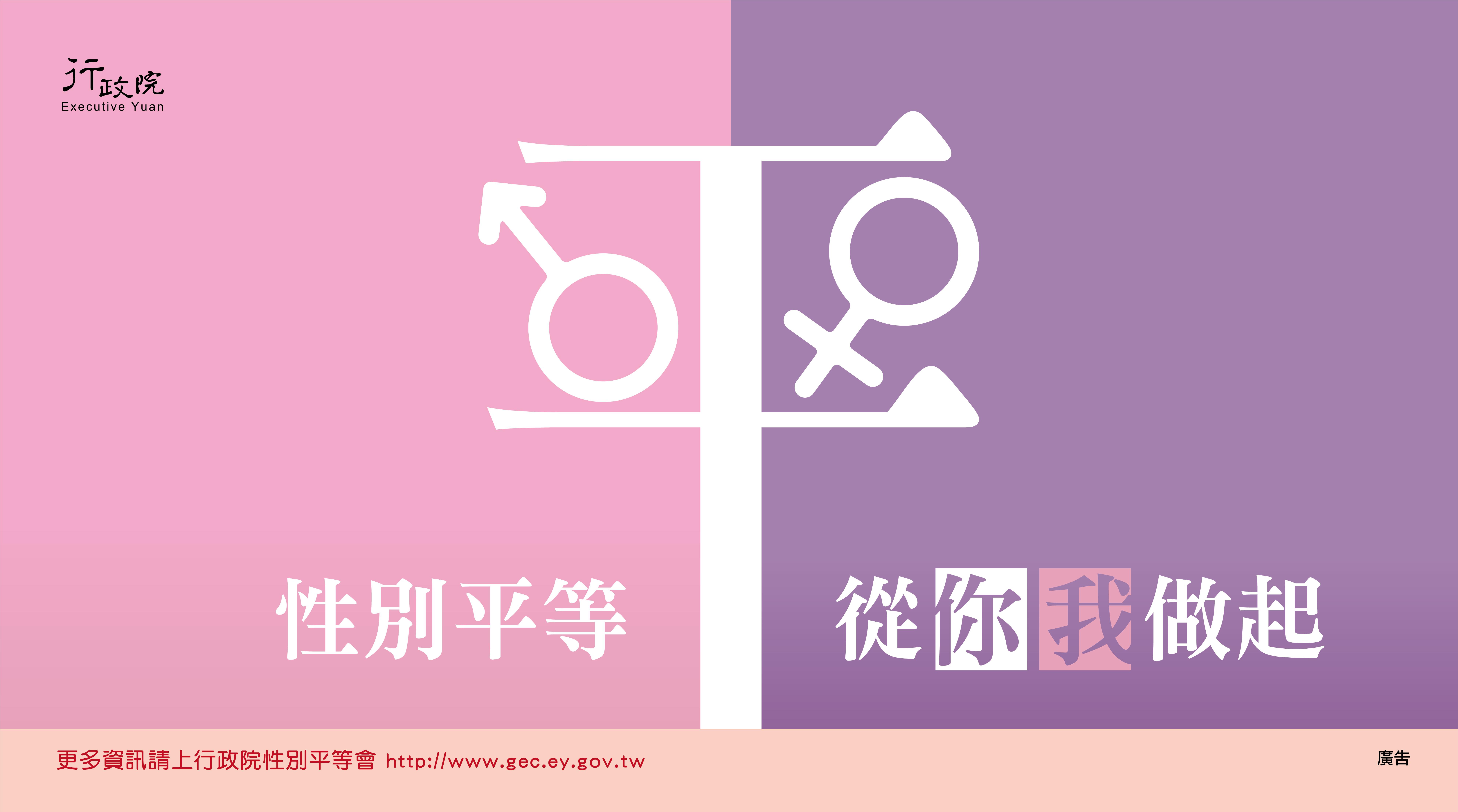 【性別平等】宣導文宣